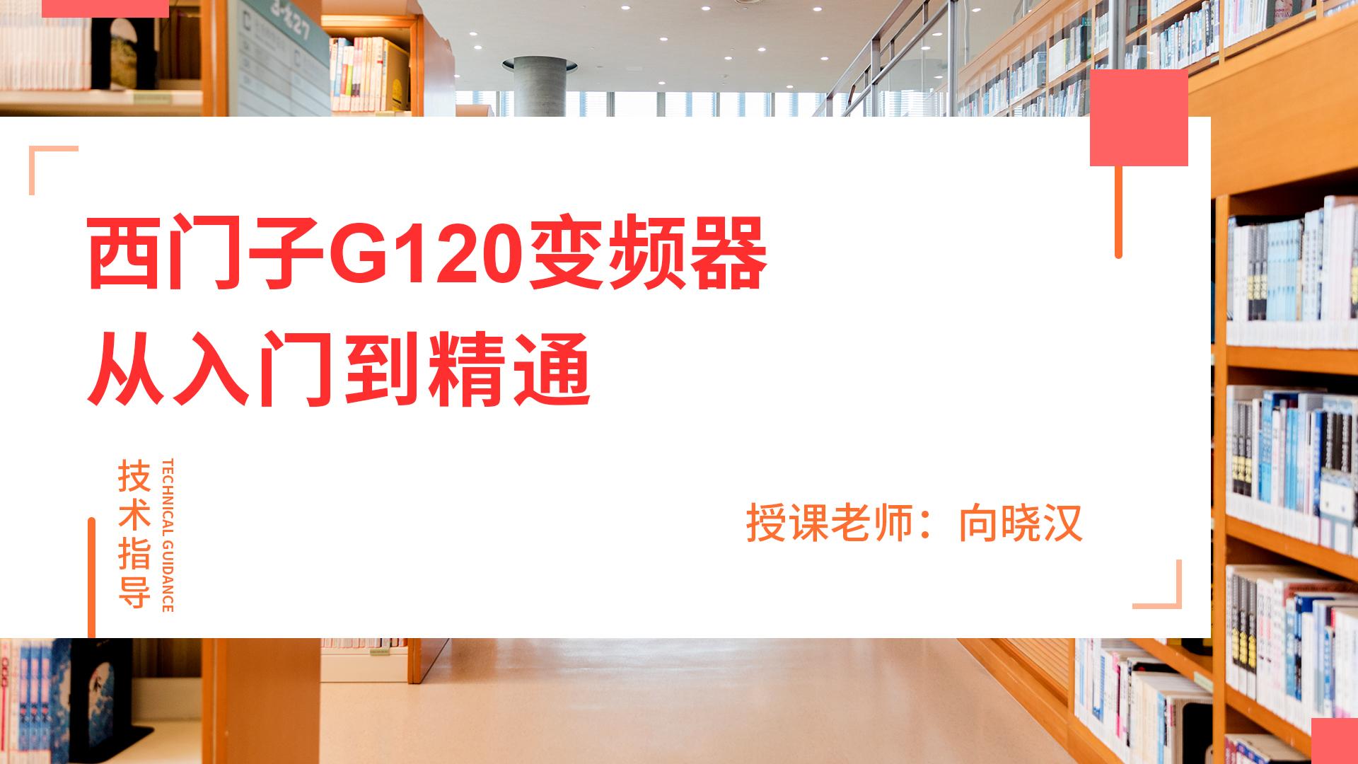 西门子G120变频器从入门到精通