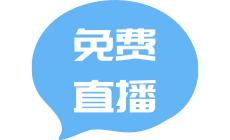 技成11月直播课程安排表