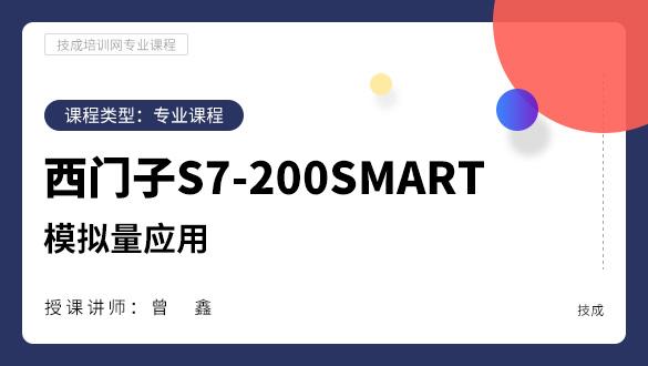 西门子S7-200SMART 模拟量应用