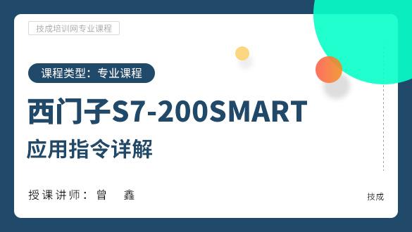 S7-200SMART PLC应用指令详解