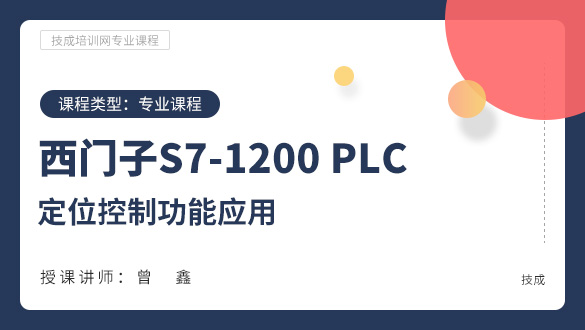 西門子S7-1200PLC定位控制功能應用