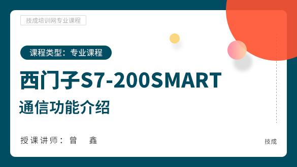 S7-200SMART通信功能介绍