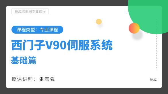 西门子V90伺服系统基础篇