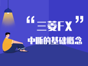 簡單講述下,三菱FX5UPLC的中斷的基礎概念!