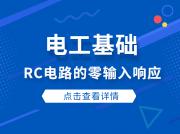 電工基礎:RC電路的零輸入響應(41)