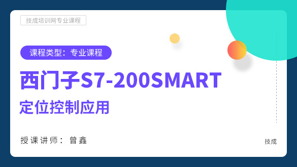 西门子S7-200SMART定位控制应用