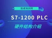 西门子S7-1200 PLC硬件结构介绍