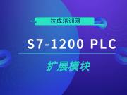 西门子S7-1200 PLC的扩展模块