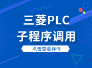 三菱PLC的子程序調用,你學會了嗎?