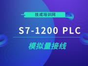 PLC进阶学S7-1200模拟量接线!