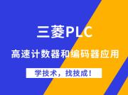 三菱PLC高速計數器和編碼器應用