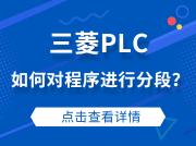 三菱PLC如何對程序進行分段?