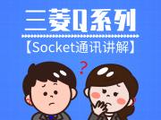 三菱Q系列Socket通訊(套接字通訊)講解