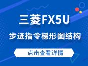 ? 使用三菱FX5U,不得不學的步進指令梯形圖結構