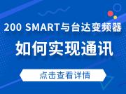 【詳細步驟】S7-200 SMART與臺達變頻器通訊,其實沒那么難