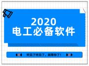 2020年電工必備軟件大全,附軟件安裝包!