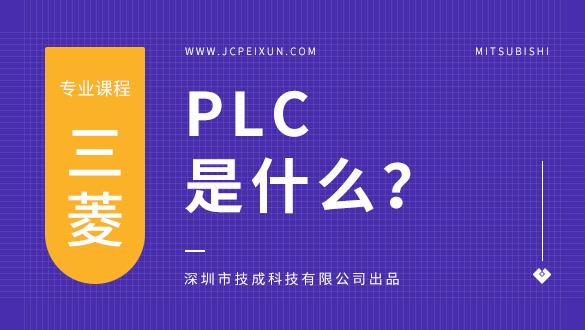 PLC是什么?