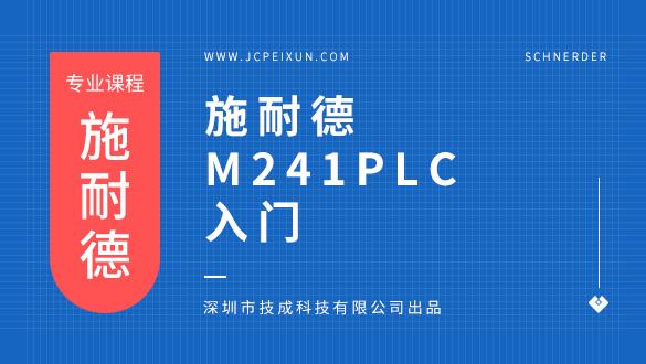 施耐德M241PLC入门