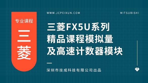 三菱FX5U系列精品课程模拟量以及高速计数器模块