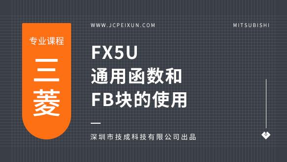 FX5UPLC通用函数和FB块的使用