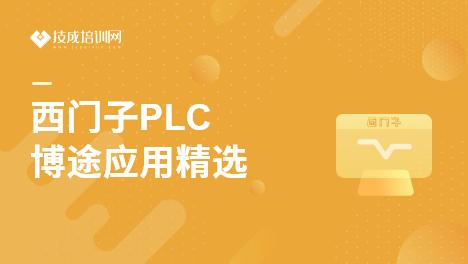 西门子PLC博途应用精选