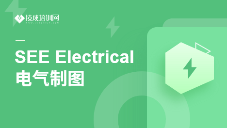 SEE Electrical電氣制圖