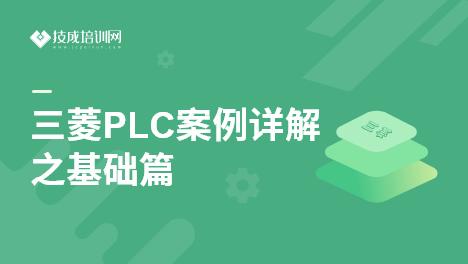 三菱PLC案例详解之基础篇