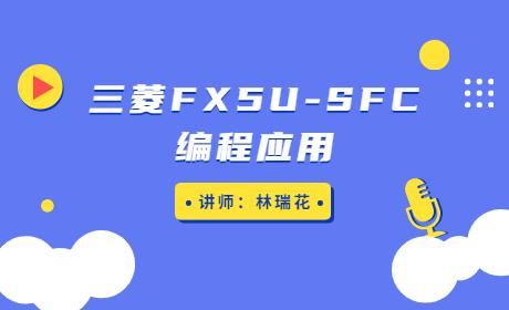 新课上架!《《三菱FX5U-SFC编程应用》》